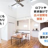 【名東区】内科医も薦める「湿気が少なく快適な空気環境がいい家」完成内覧会開催!!