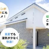 【長久手市】夏でも涼しい!「空気環境がよく健康に過ごせる家」完成内覧会
